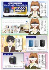 ソニーのスマートスピーカーを購入&応募で5,000円のキャッシュバック!