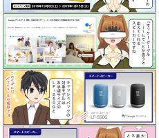 scs-uda_manga_smartspeker_cashback_1380_001