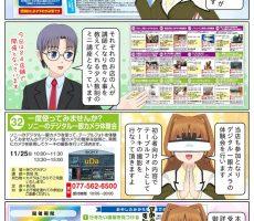 scs-uda_manga_sony_alpha_machizemi_1391_001