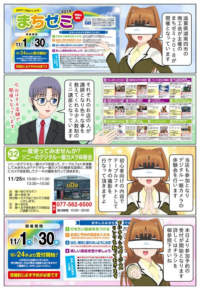 滋賀県湖南四市の商工会が主催のまちゼミ 2018に当店も参加、ソニーのデジタル一眼カメラの初心者向けの講座でテーブルフォト(ケーキの撮影)を行います。