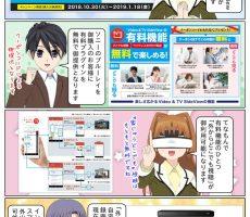 scs-uda_manga_sony_bluray_cp_1395_001