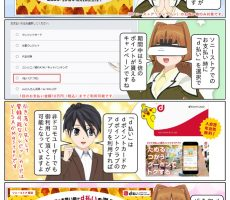 scs-uda_manga_sonystore_d-point_1387_001