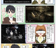 scs-uda_manga_the_quiet_man_download_1398_001