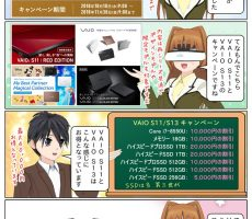 scs-uda_manga_vaio_campaign_201810_1383_001