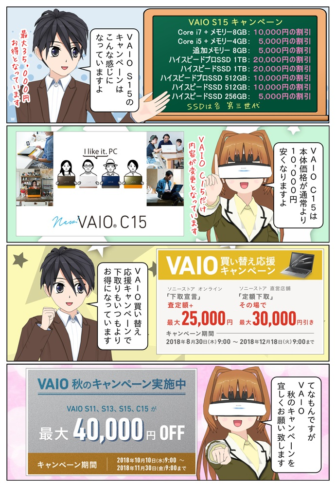 VAIO S15は通常より最大35,000円安く購入が可能となっています。下取りがお得になるVAIO買い換え応援キャンペーンも実施中。