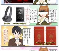 scs-uda_manga_walkman_godeater3_1386_001