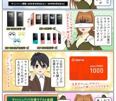 scs-uda_manga_walkman_music_present_1376_001