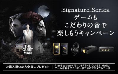 Signature Series ゲームもこだわりの音で楽しもうキャンペーン