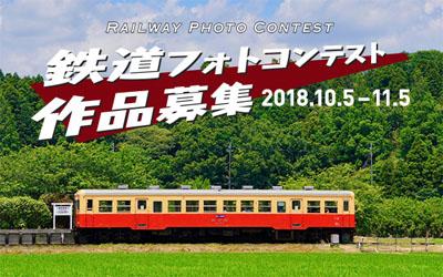 ソニーの鉄道フォトコンテスト