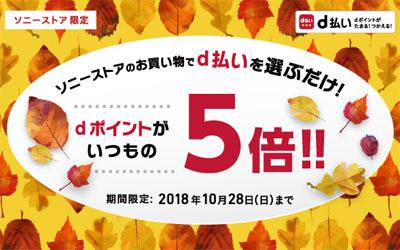 d払い(ドコモ)ソニーストア限定!dポイント5倍キャンペーン