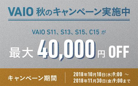 VAIO 秋のキャンペーン