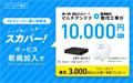 ソニーストア 4Kチューナー購入者限定 スカパー!アンテナサポートキャンペーン
