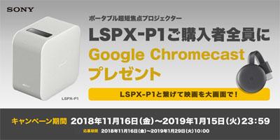 LSPX-P1 『Google Chromecast』プレゼントキャンペーン