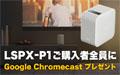 Google Chromecast プレゼントキャンペーン