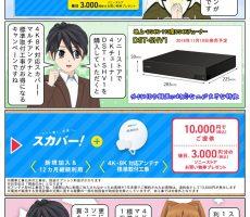 scs-uda_manga_dst-shv1_4k8k_skyperfectv_1401_001