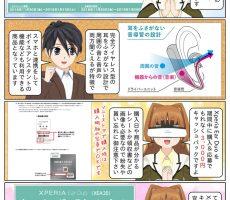 scs-uda_manga_ear_duo_cashback_1421_001