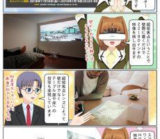 scs-uda_manga_lspx-p1_campaign_1409_001