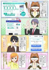 ソニーストアお買い物券1万円分が抽選で当たるMy Sonyアプリキャンペーン