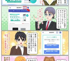 scs-uda_manga_my_sony_app_cp_201811_1399_001