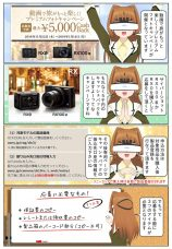 DSC-RX100M3 か DSC-RX0 を購入で5,000円のキャッシュバック!