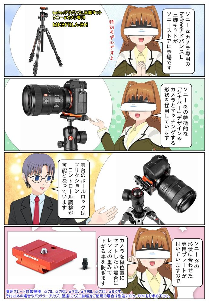ソニーのデジタル一眼カメラ α 専用の befree アドバンスL三脚キット MKBFRLA-BH の販売がソニーストアで開始となりました。