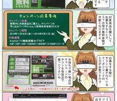 scs-uda_manga_sony_bravia_hulu_cp_1422_001