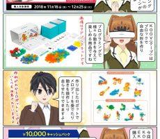 scs-uda_manga_sony_koov_campaign_1410_001