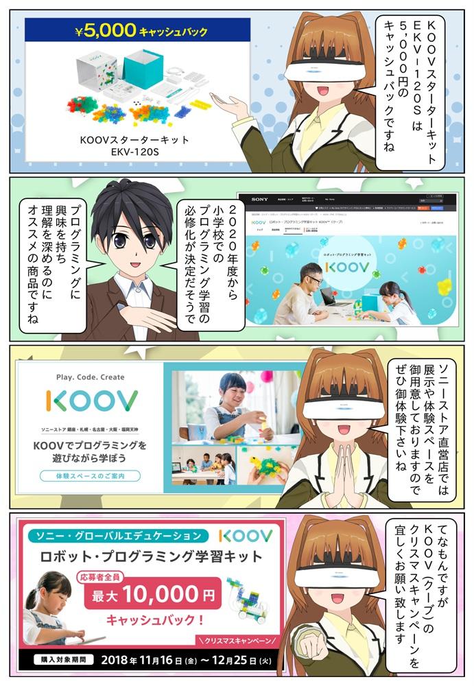 キャンペーンによりKOOV アドバンスキット EKV-200Aを購入で1万円、KOOVスターターキット EKV-120Sを購入で5千円のキャッシュバック。