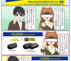 scs-uda_manga_sony_videocamera_cashback_1408_001
