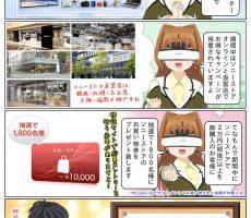 scs-uda_manga_sonystore_2018-2019_winter_campaign_1361_001