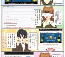 scs-uda_manga_sonystore_d-point_1413_001