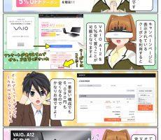 scs-uda_manga_vaio-a12_5per_off_1406_001