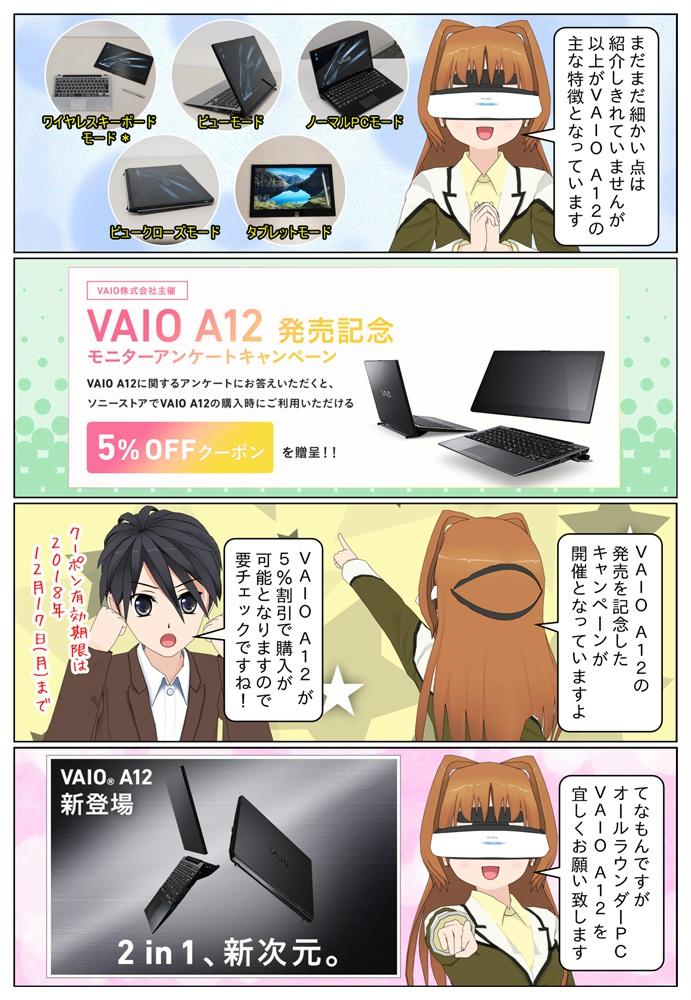 VAIO A12を安い価格で購入したい人は、VAIO A12 発売記念のキャンペーンにより2018年12月17日まで5%割引価格で購入可能です。