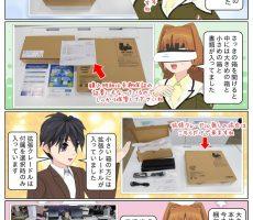 scs-uda_manga_vaio-a12_open_review_1419_001