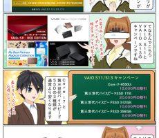 scs-uda_manga_vaio_campaign_201811_1423_001