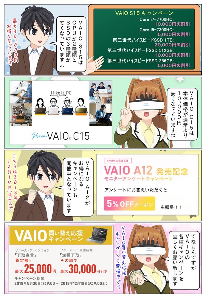 VAIO S15は最大30,000円お得で、VAIO C15は10,000円お得です。下取りがお得になるVAIO買い換え応援キャンペーンも実施中です。