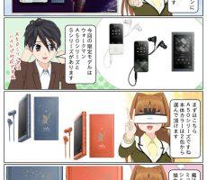 scs-uda_manga_walkman_a_disney_fantasia_1418_001