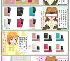 scs-uda_manga_walkman_disney_1416_001