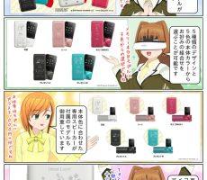 scs-uda_manga_walkman_snoopy_1417_001