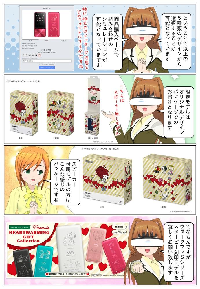 ウォークマン Sシリーズ PEANUTS Heartwarming Gift Collection はオリジナルデザインのパッケージなのでプレゼント用にもオススメです。