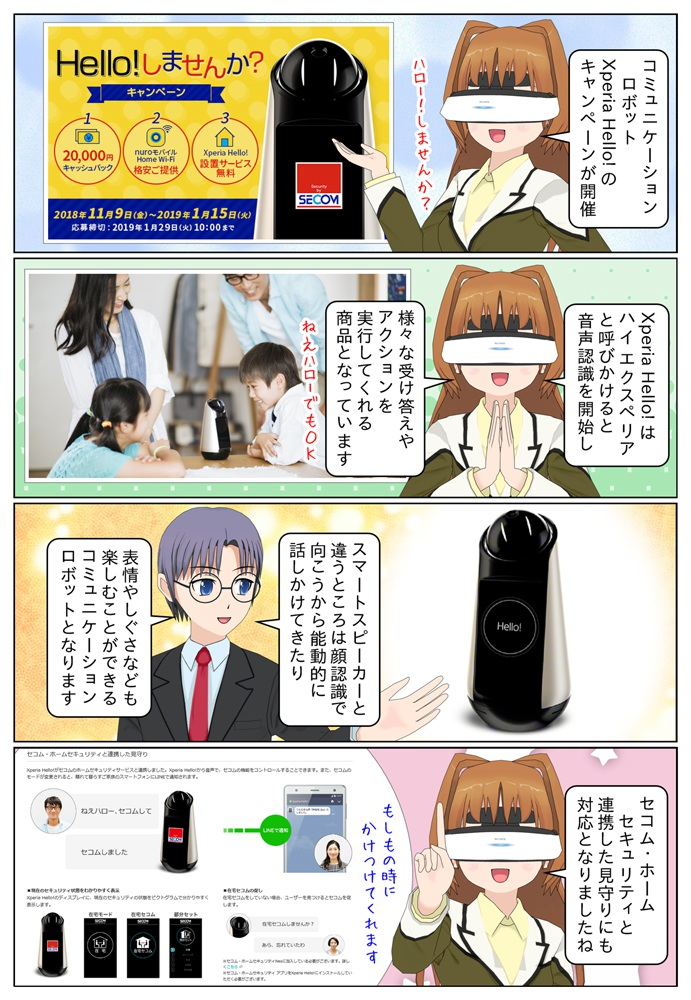 ソニーのコミュニケーションロボット Xperia Hello! G1209 を購入で、もれなく2万円のキャッシュバックとなるキャンペーンが開催です。