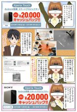 ソニーの Xperia Touch を御購入で20,000円のキャッシュバック!