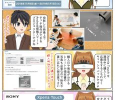 scs-uda_manga_xperia_touch_cashback_1403_001