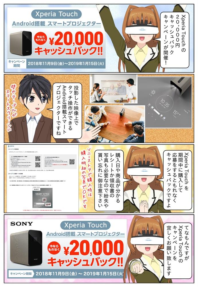ソニーのXperia Touch G1109 を購入&御応募で、もれなく20,000円のキャッシュバックとなるキャンペーンが開始です。