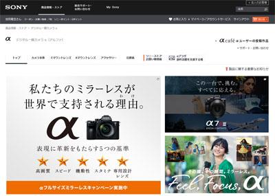 ソニーのデジタル一眼カメラ α(アルファ)公式サイト