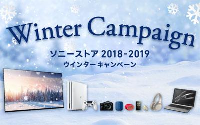 ソニーストア 2018-2019 ウィンターキャンペーン
