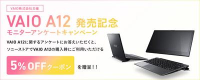 VAIO A12 発売記念モニターアンケートキャンペーン