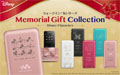Memorial Gift Collection (Disney Characters)