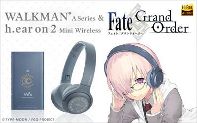 ウォークマン&ヘッドホン Fate/Grand Order コラボモデル