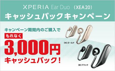 Xperia Ear Duo (XEA20) キャッシュバックキャンペーン